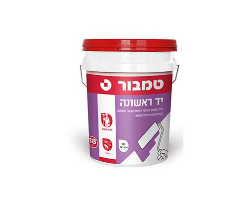 Yad Rishona